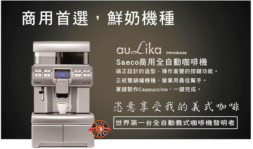 全自動拿鐵咖啡機 Saeco Aulika TOP SHC